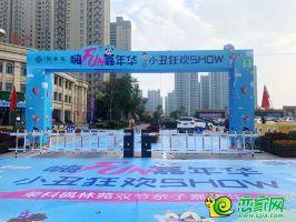 榮科·楓林苑中秋國慶嗨fun嘉年華,小丑狂歡SHOW活動