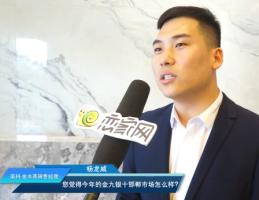2020年邯郸名企购房季地产人物采访之杨龙威