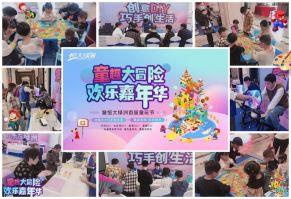 绿洲童玩节 玩到一起趣!邯郸恒大绿洲让十一长假燥起来~