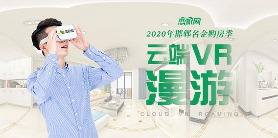 戀家網·2020年邯鄲名企購房季——VR云漫游