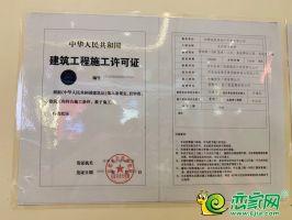 建设工地施工许可证