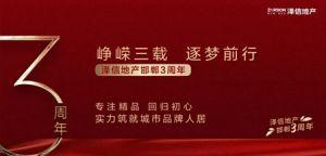泽信地产邯郸公司 峥嵘三载 逐梦前行 全心出发