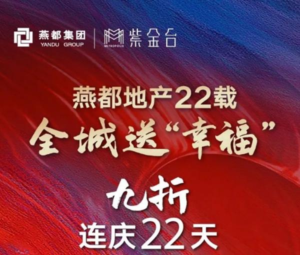 """燕都地产22载,全城送""""幸福"""",九折连庆22天!"""