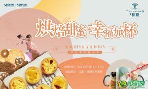 """11月21-22日红星·檀樾""""烘焙甜蜜 幸福加杯"""""""