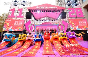 11月28日邯郸邯山万达广场盛大开业!