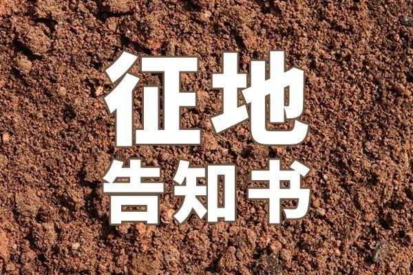 邯山区另一波征地开启!征收942亩土地,73%为住宅用地