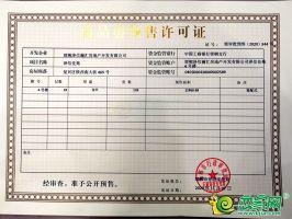 澤信·云樾天著4#預售證