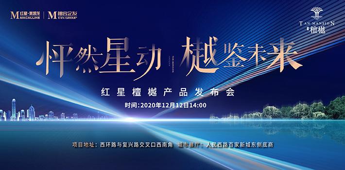 """12月12日""""怦然星动 樾鉴未来""""红星产品发布会预告"""