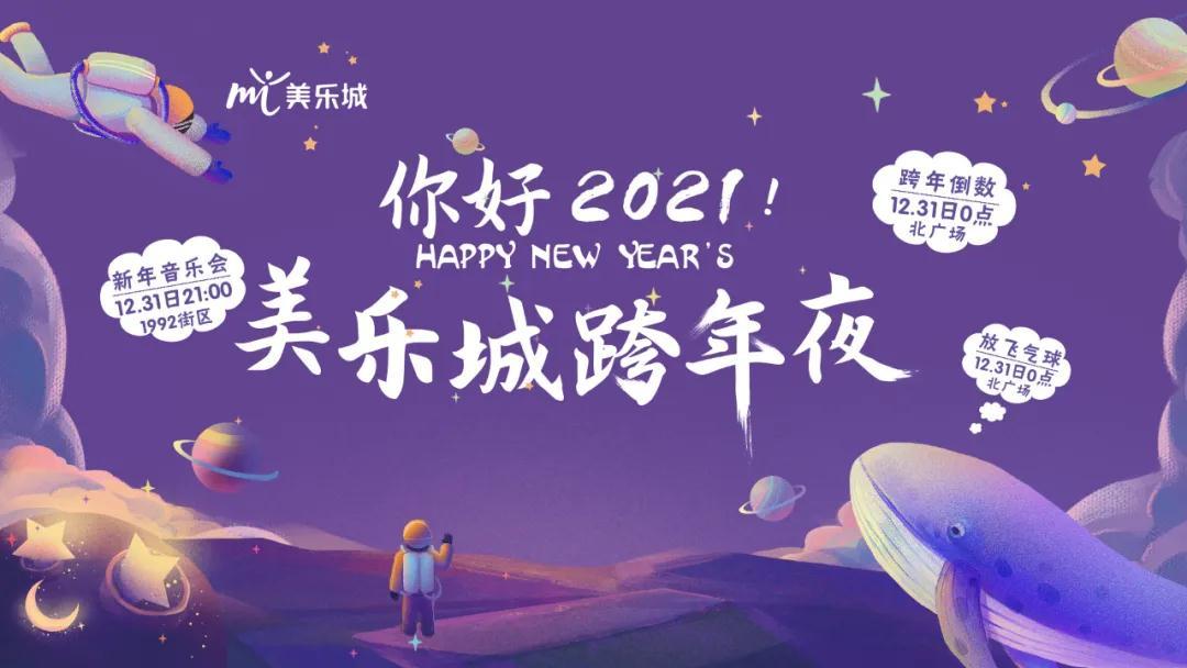 2021荣盛新年礼&美乐城跨年夜|联袂来袭