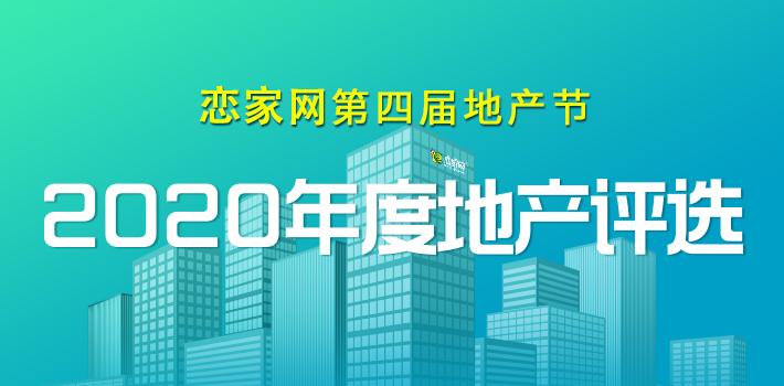 恋家网第四届地产节暨2020年度千赢国际老虎机地产评选