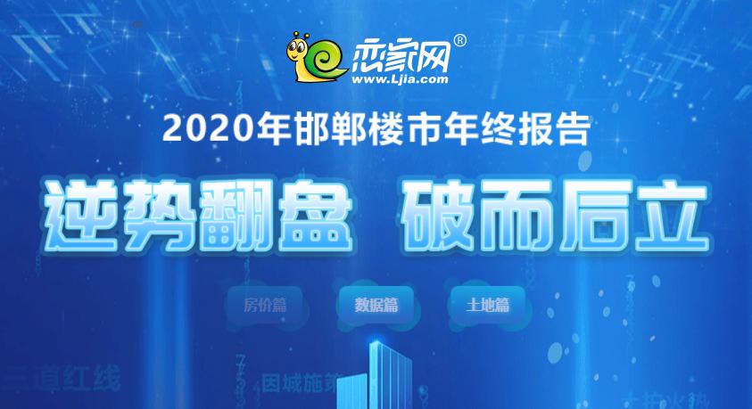 2020年度千赢国际老虎机楼市年终报告—恋家网出品