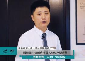【视频看房】碧桂园·锦麟府YJ100户型讲解
