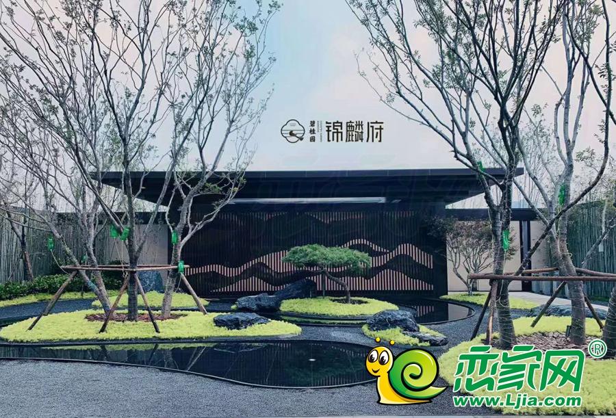碧桂园·锦麟府营销中心