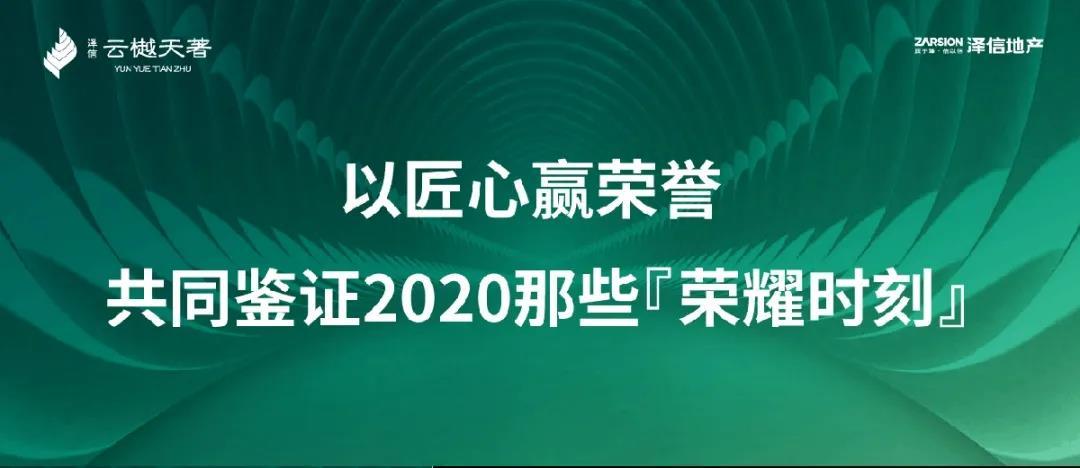 """泽信·云樾天著︱以匠心赢荣誉,共同鉴证2020那些""""荣耀时刻"""""""