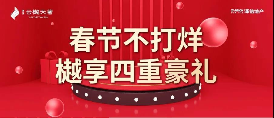 泽信·云樾天著︱春节不打烊,樾享四重豪礼
