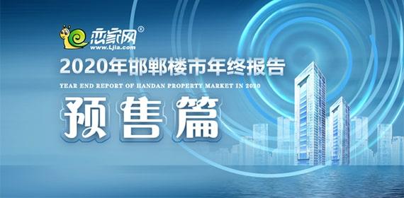 【专题】2020年千赢国际老虎机楼市年终报告之预售证—恋家网出品