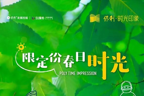 邯郸保利时光印象丨限定份 春日时光