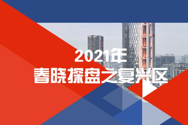 2021年恋家网春晓探盘之复兴区热销楼盘实景大曝光