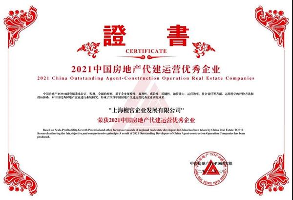 恭贺檀宫企发荣获2021中国房地产代建运营优秀企业TOP10