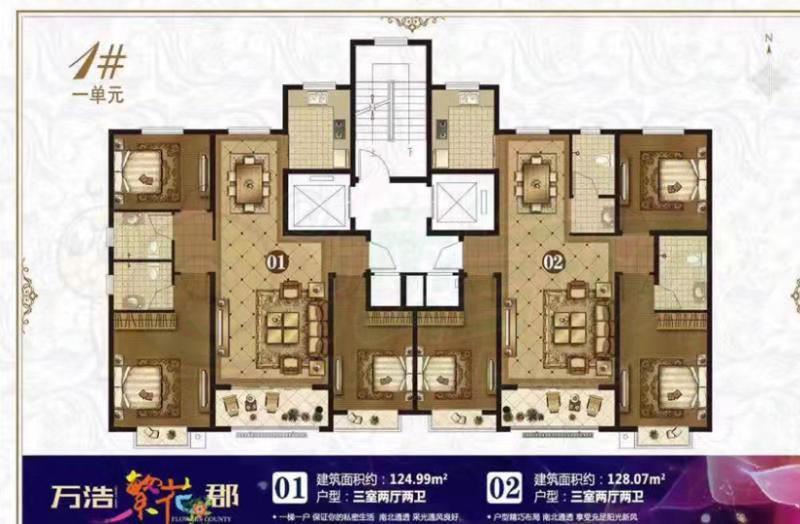 万浩繁花郡全款包更名3居室一层2户总高18层东户有钥匙