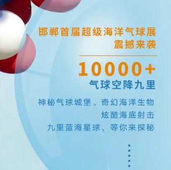 公元九里 | 4月3-5日小长假 邯郸首届海洋气球展亮相东区