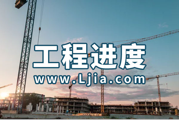 邯郸华润置地·公元九里 | 4月工程进度播报