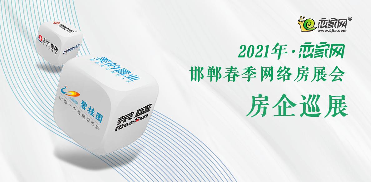 【专题】恋家网·2021年邯郸春季网络房展会—房企巡展