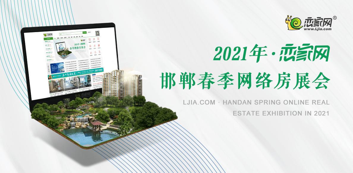 【专题】恋家网·2021年邯郸春季网络房展会