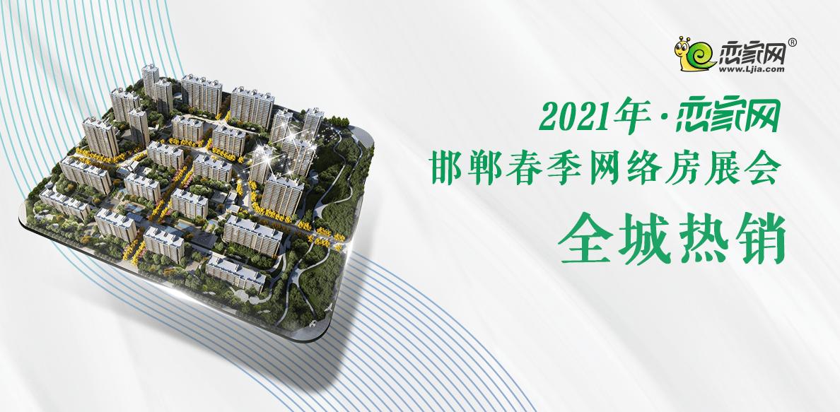 【专题】恋家网·2021年邯郸春季网络房展会—全城热销