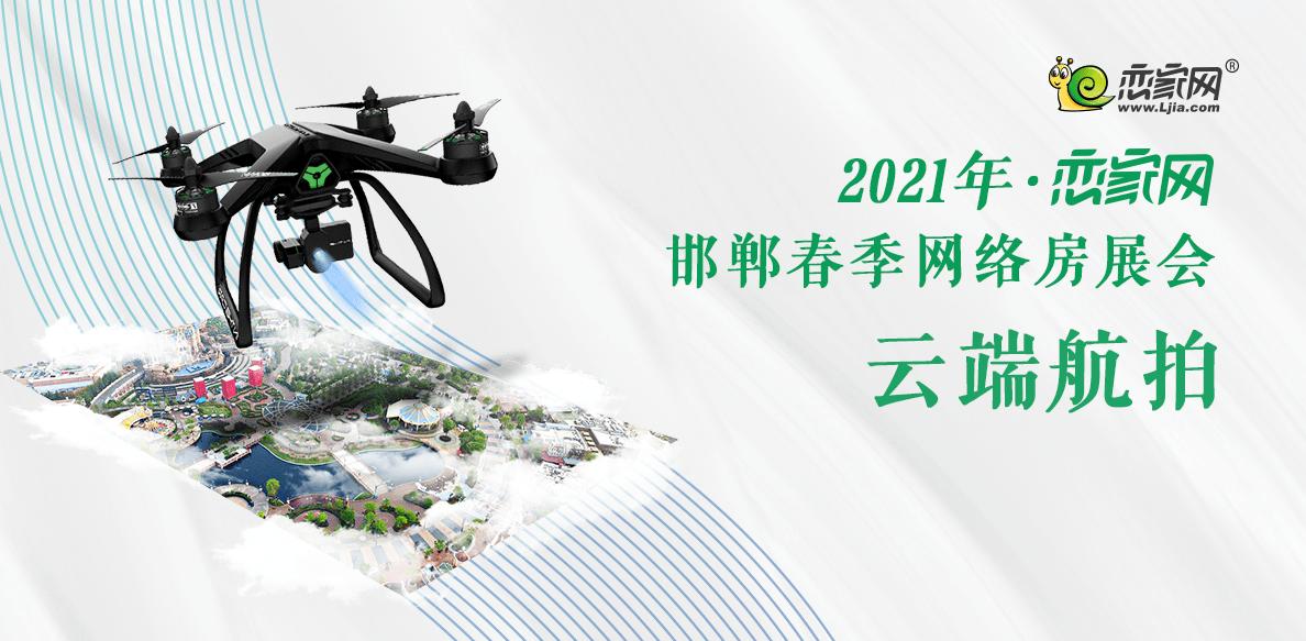 【专题】恋家网·2021年邯郸春季网络房展会—云端航拍