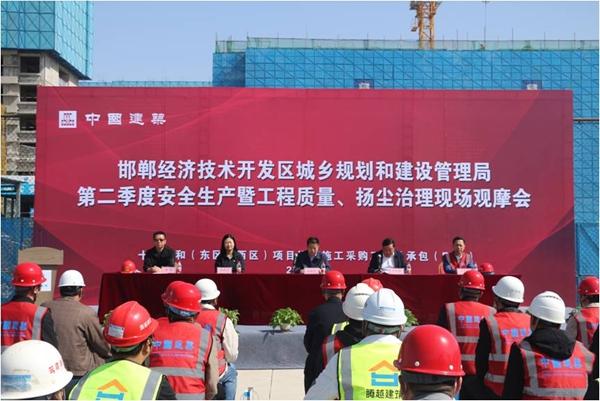 """邯郸经开区第二季度安全生产观摩会在""""十里风和""""召开"""