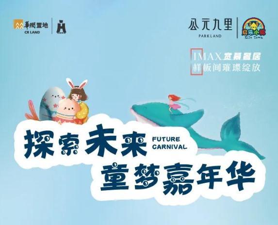 探索未来 童梦嘉年华|五一假期来九里实现孩子的职业梦想