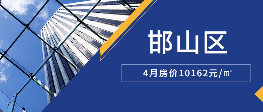 2021年4月份邯山區樓盤均價為10162元/㎡,3連漲?