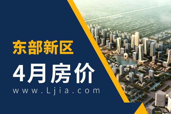 2021年4月份邯鄲市東部新區房價10370元/㎡,又降了?