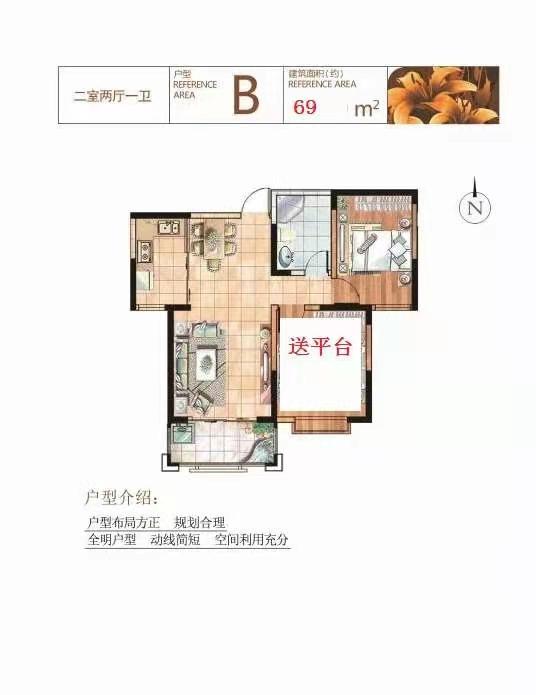中海华庭现房1居室可做2居室可以贷款