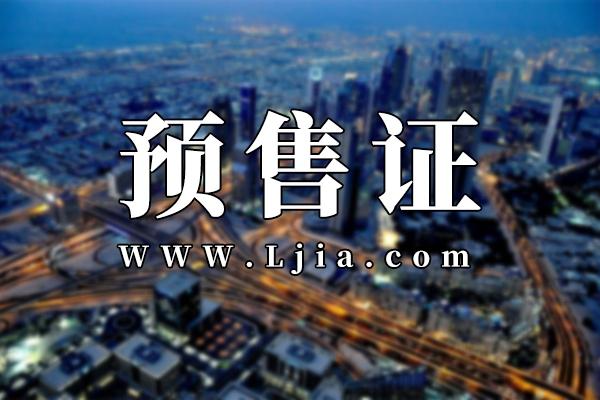 2021年4月邯郸楼市报告之预售证—恋家网出品