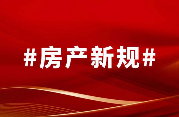 2021年4月邯郸楼市报告之政策篇—恋家网出品