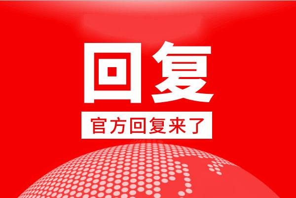 关于邯郸大名县红郡豪庭项目五证不全问题的回复