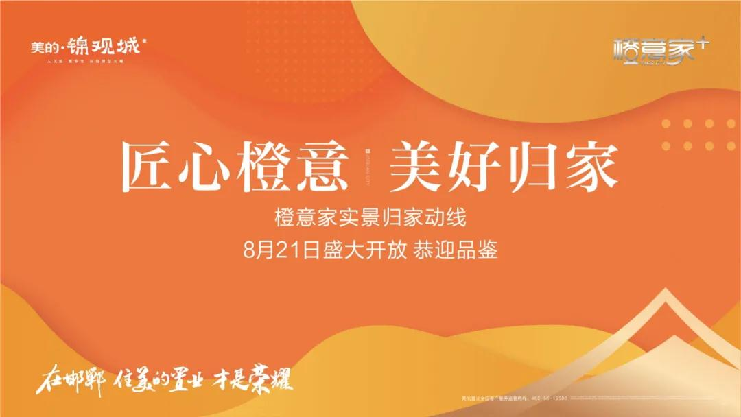 8月21日邯郸美的·锦观城实景归家动线即将盛大开放!