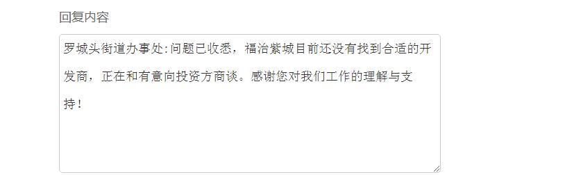 关于邯郸福治紫城的房子现在是什么情况问题的回复