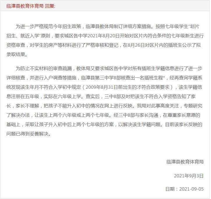 关于邯郸市临漳县小升初收到入学通知书又辍学的回复