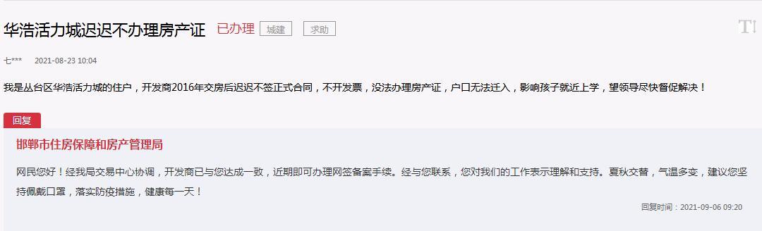 关于邯郸华浩活力城迟迟不能办理房产证问题的回复