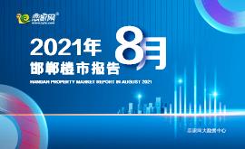 2021年8月邯郸楼市报告—恋家网出品