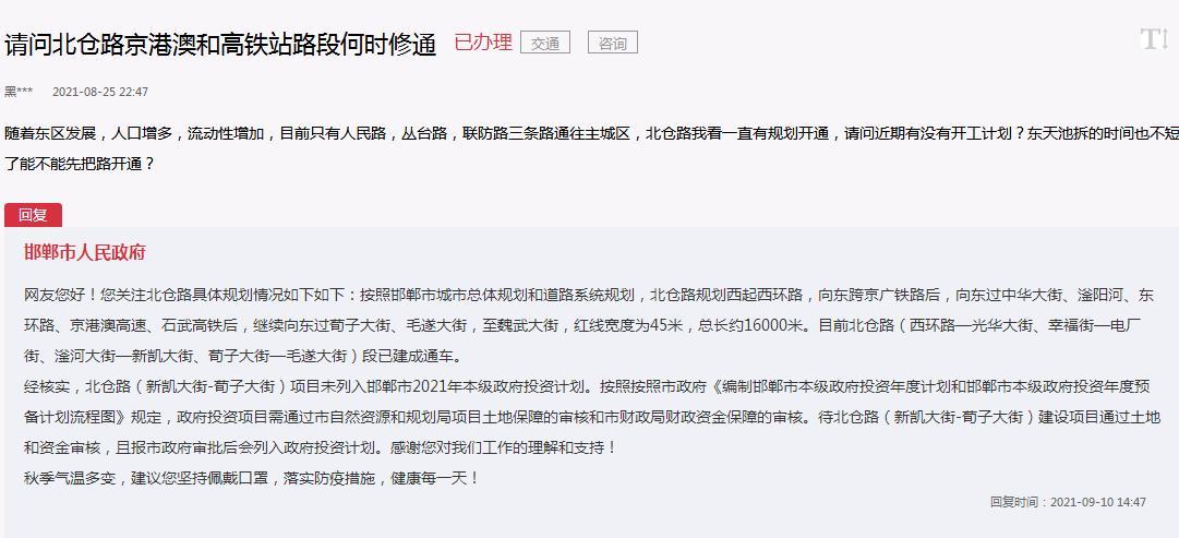 关于邯郸北仓路京港澳和高铁站路段何时修通的回复