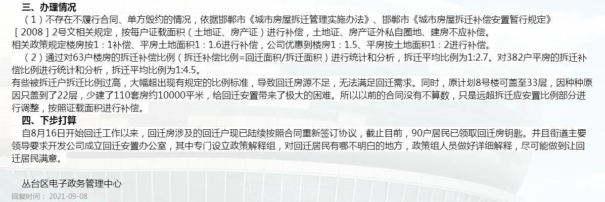 关于邯郸丛台区华煌二期回迁房至今未回迁的回复