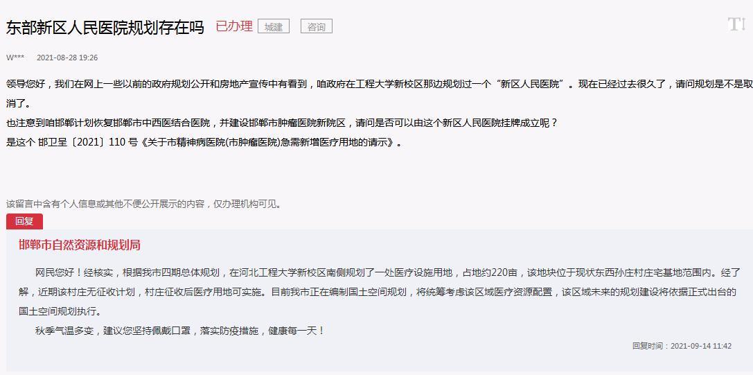 关于邯郸东部新区人民医院规划是否还存在的回复