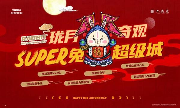 金都九珑宸丨珑月奇观,让人尖叫!SUPER兔超级城疯狂来袭!