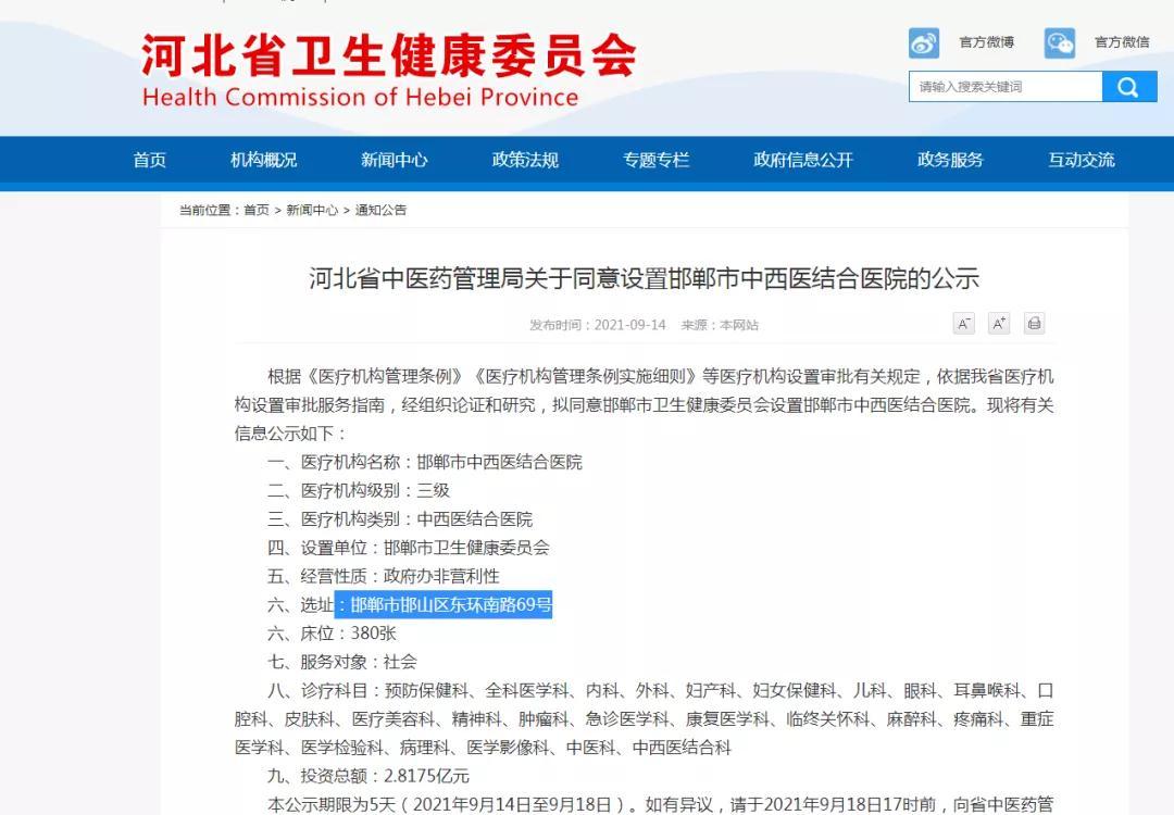 邯郸市中西医结合医院项目选址确定,公示中!