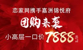 百团大战引爆邯城,一口价7888元/㎡入住东区