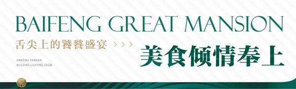 9月22日百丰天宸营销中心&美学样板间盛大开放!